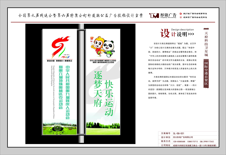 残奥会道旗设计方案_四川彤铭广告公司的设计作品